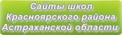Сайты школ Красноярского района Астраханской области