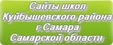 Сайты школ Куйбышевского района г.Самара Самарской области