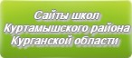 Сайты школ Куртамышского района Курганской области