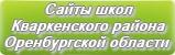 Сайты школ Кваркенского района Оренбургской области