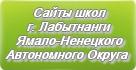 Сайты школ г. Лабытнанги Ямало-Ненецкого Автономного Округа Тюменской области