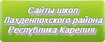 Сайты школ Лахденпохского района Республики Карелии