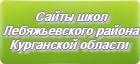 Сайты школ Лебяжьевского района Курганской области