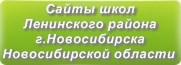 Сайты школ Ленинского района г.Новосибирска Новосибирской области