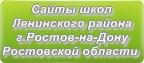 Сайты школ Ленинского района г.Ростов-на-Дону Ростовской области