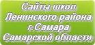 Сайты школ Ленинского района г.Самара Самарской области