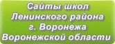 Сайты школ Ленинского района г. Воронежа Воронежской области