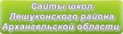 Сайты школ Лешуконского района Архангельской области
