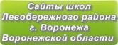 Сайты школ Левобережного района г. Воронежа Воронежской области