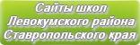 Сайты школ Левокумского района Ставропольского края