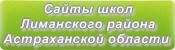 Сайты школ Лиманского района Астраханской области