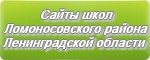 Сайты школ Ломоносовского района Ленинградской области