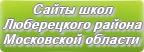 Сайты школ Люберецкого района Московской области