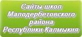 Сайты школ Малодербетовского района Республики Калмыкия