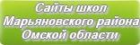 Сайты школ Марьяновского района Омской области