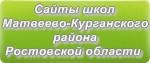 Сайты школ Матвеево-Курганского района Ростовской области