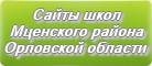 Сайты школ Мценского района Орловской области