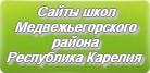 Сайты школ Медвежьегорского района Республика Карелия