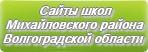 Сайты школ Михайловского района Волгоградской области