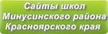 Сайты школ Минусинского района Красноярского края
