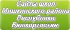Сайты школ Мишкинского района Республики Башкортостан