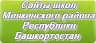 Сайты школ Миякинского района Республики Башкортостан