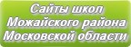 Сайты школ Можайского района Московской области