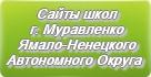 Сайты школ г. Муравленко Ямало-Ненецкого Автономного Округа Тюменской области