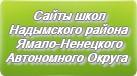 Сайты школ Надымского района Ямало-Ненецкого Автономного Округа Тюменской области