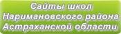 Сайты школ Наримановского района Астраханской области