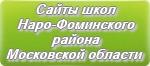 Сайты школ Наро-Фоминского района Московской области