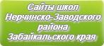 Сайты школ Нерчинско-Заводского района Забайкальского края