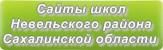 Сайты школ Невельского района Сахалинской области