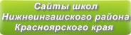 Сайты школ Нижнеингашского района Красноярского края