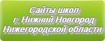 Сайты школ г. Нижний Новгород Нижегородской области