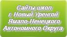 Сайты школ г. Новый Уренгой Ямало-Ненецкого Автономного Округа Тюменской области