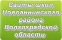 Сайты школ Новоаннинского района Волгоградской области