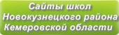 Сайты школ Новокузнецкого района Кемеровской области