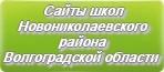 Сайты школ Новониколаевского района Волгоградской области