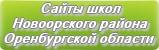 Сайты школ Новоорского района Оренбургской области