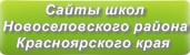 Сайты школ Новоселовского района Красноярского края