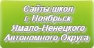 Сайты школ г. Ноябрьск Ямало-Ненецкого Автономного Округа Тюменской области