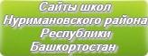 Сайты школ Нуримановского района Республики Башкортостан
