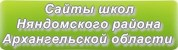 Сайты школ Няндомского района Архангельской области