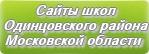 Сайты школ Одинцовского района Московской области