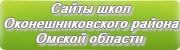 Сайты школ Оконешниковского района Омской области