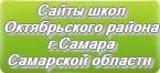 Сайты школ Октябрьского района г.Самара Самарской области