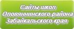 Сайты школ Оловяннинского района Забайкальского края
