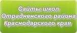 Сайты школ Отрадненского района Краснодарского края