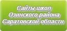 Сайты школ Озинского района Саратовской области